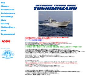 遊漁船 芳美丸