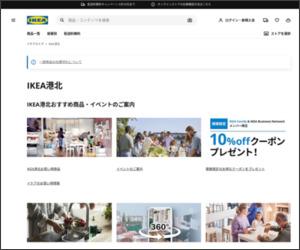 http://www.ikea.com/jp/ja/store/kohoku/indexPage
