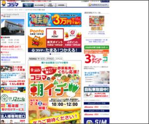 http://www.kojima.net/shop/shoplist/kajigaya.html