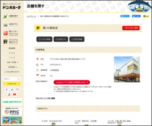 http://www.donki.com/search/shop_detail.php?st_store_id=171