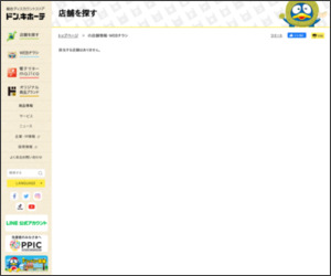 http://www.donki.com/search/shop_detail.php?st_store_id=3