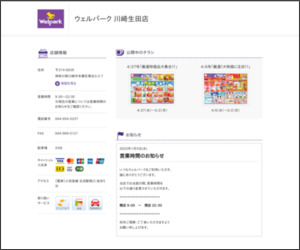 http://cms.mechao.tv/welpark/store-linkage?s=953