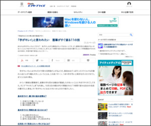 http://bizmakoto.jp/bizid/articles/0810/08/news007.html