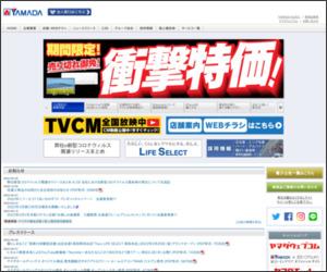 http://www.yamada-denki.jp/
