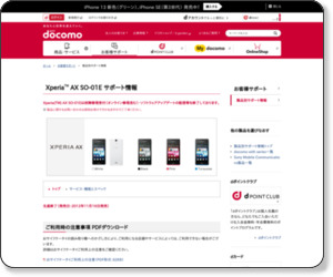 http://www.nttdocomo.co.jp/support/utilization/product/so01e/index.html