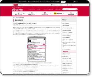 http://www.nttdocomo.co.jp/info/news_release/2013/03/01_00.html
