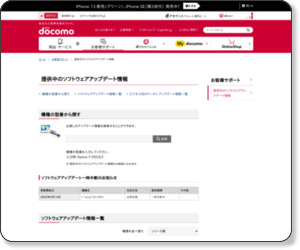 http://www.nttdocomo.co.jp/support/utilization/product_update/list/so04d/index.html