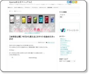 http://someya.tv/xperia/800/aprilfoolsday2012.html