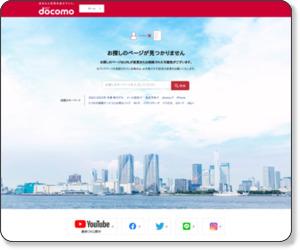 http://www.nttdocomo.co.jp/campaign_event/nairankai/index.html