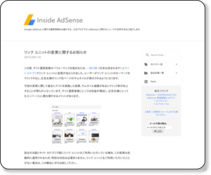 http://adsense-ja.blogspot.jp/2013/05/blog-post.html