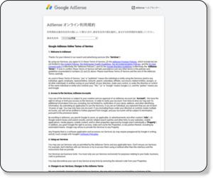 https://www.google.com/adsense/localized-terms?hl=ja