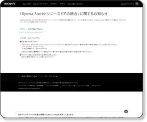 http://store.sonymobile.jp/epf05/EPF0502Init.do?shohin_cd=BUFKB01