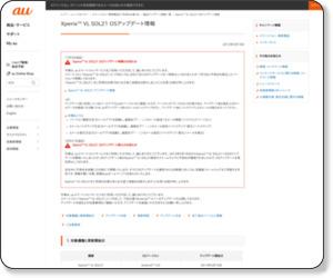 http://www.au.kddi.com/information/notice_mobile/update/update-20130516-01/