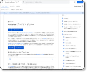 https://support.google.com/adsense/answer/48182?hl=ja