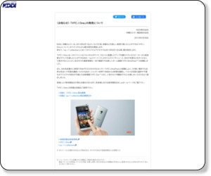 http://www.kddi.com/corporate/news_release/2013/0528/