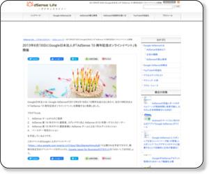 http://adsense-life.info/column/1034/