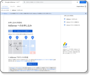 https://support.google.com/adsense/answer/10162?hl=ja