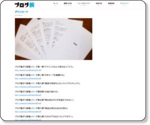 http://someyamasatoshi.jp/blogmeshi/download/