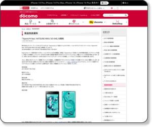 http://www.nttdocomo.co.jp/info/news_release/2013/07/04_00.html