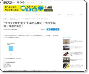 http://weekly.ascii.jp/elem/000/000/155/155432/