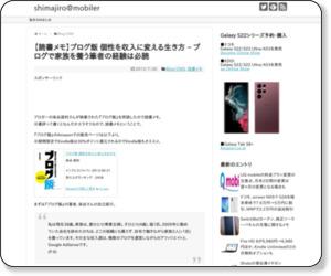 http://shimajiro-mobiler.net/2013/07/20/post18180/