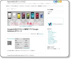 http://someya.tv/xperia/400/appli704.html