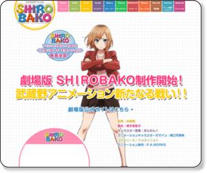 http://shirobako-anime.com/