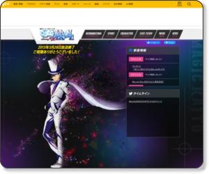 http://www.ytv.co.jp/magickaito/