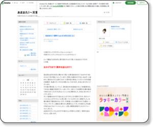http://ameblo.jp/amaota1/entry-11905128577.html
