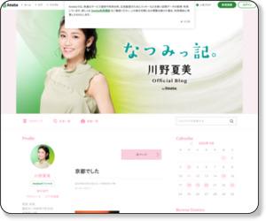 http://ameblo.jp/kawano-natsumi/
