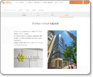 https://school.dhw.co.jp/school/osaka/feature/