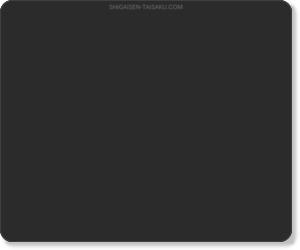 http://shigaisen-taisaku.com/cosme/901/