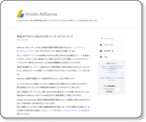 http://adsense-ja.blogspot.jp/2013/03/blog-post.html