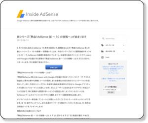 http://adsense-ja.blogspot.jp/2013/06/adsense-10.html
