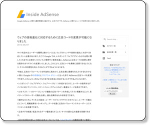 http://adsense-ja.blogspot.jp/2013/06/blog-post.html