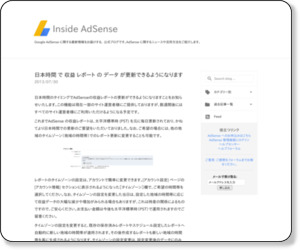 http://adsense-ja.blogspot.jp/2013/07/blog-post_30.html
