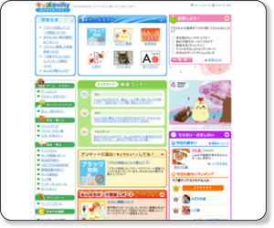 http://kids.nifty.com/cs/dai-sakusen/detail/100401034504/1.htm