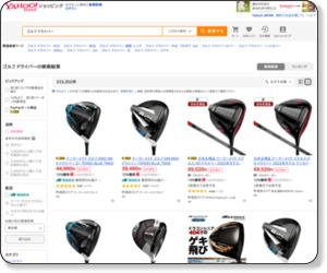 「ゴルフドライバー」Yahoo!ショッピングおすすめページ!