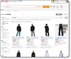 「スノボ ウェア」Yahoo!ショッピングおすすめページ!
