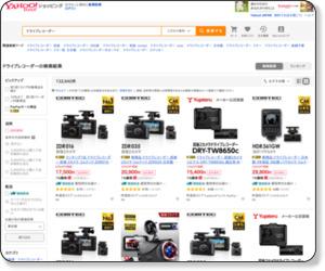 「ドライブレコーダー」Yahoo!ショッピングおすすめページ!