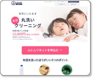 http://www.futonlenet.jp/