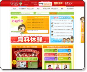 http://www.gge.co.jp/