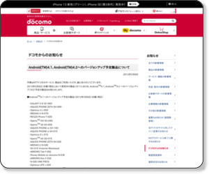 http://www.nttdocomo.co.jp/info/notice/page/130508_00.html