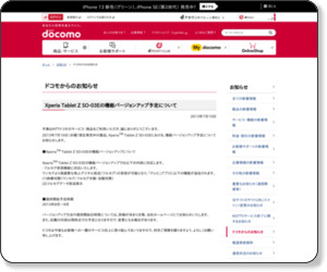 http://www.nttdocomo.co.jp/info/notice/page/130710_00_m.html