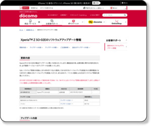 http://www.nttdocomo.co.jp/support/utilization/product_update/list/so02e/index.html