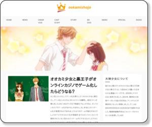 http://www.ookamishojo-anime.jp/