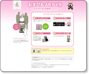 http://www.sendaimiyagidc.jp/musubimaru/ar/