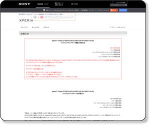 http://www.sony.jp/tablet/info/20130430.html
