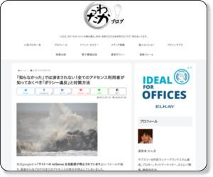 http://www.wakatta-blog.com/adsense_policy.html