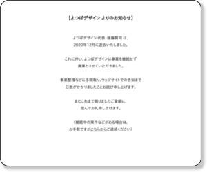 http://yotsuba-d.com/
